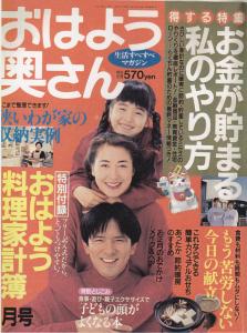 子供の頭がよくなる本 新日本速読研究会