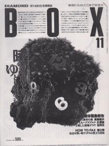 BOX ノートパソコンで学ぶ速読術 川村明宏