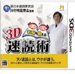 任天堂 3D速読術