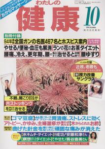 健康 1994年10月 視力改善 川村明宏 近視老眼