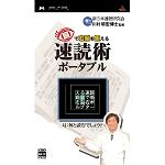 PSP目で右脳を鍛える速読術ポータブル
