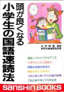 小学生の国語速読法