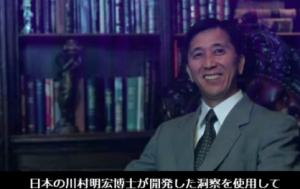 Dr. Akihiro Kawamura