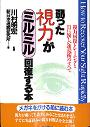 弱った視力がミルミル回復する本