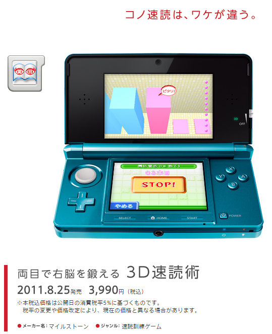 3D速読術 メーカー表示