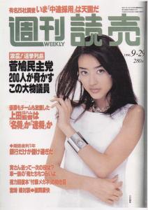 週刊読売 川村明宏 1996年9月号 視力回復1付録メガネ ホント