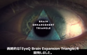 eyeQ BrainEnhancement Triangle1