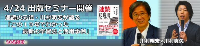 速読×記憶術トレーニング出版記念セミナー