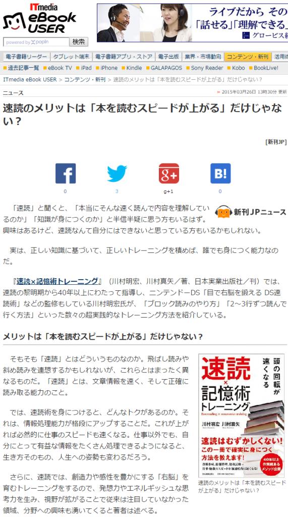 ITmedia_2