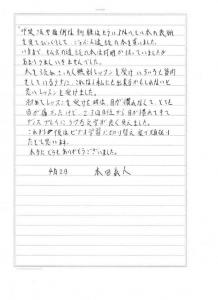 本田さま感想文