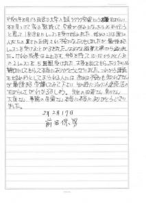 前田さま感想文