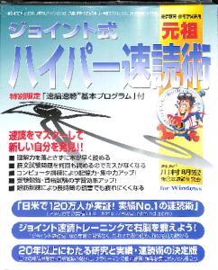 元祖ジョイント式ハイパー速読術パッケージ画像