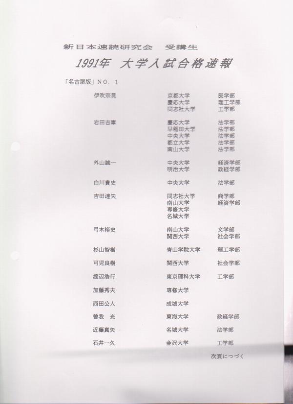 川村式速読 感想1