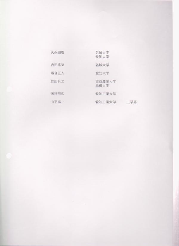 川村式速読 感想2