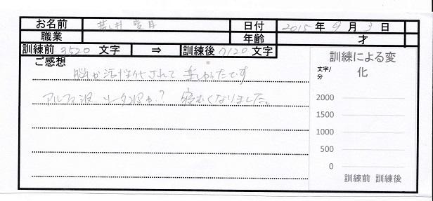 速読体験レッスン_荒井さま