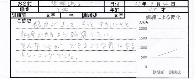 速読体験レッスン_後藤さま2