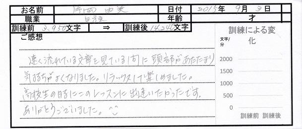 速読体験レッスン_片岡さん