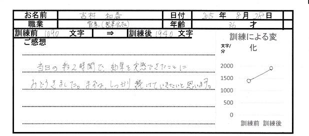 速読体験レッスン_吉村さま