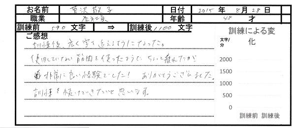 速読体験レッスン_菅沢さま