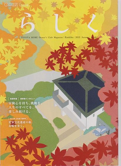 トヨタホームオーナーズクラブ2015年秋号の表紙