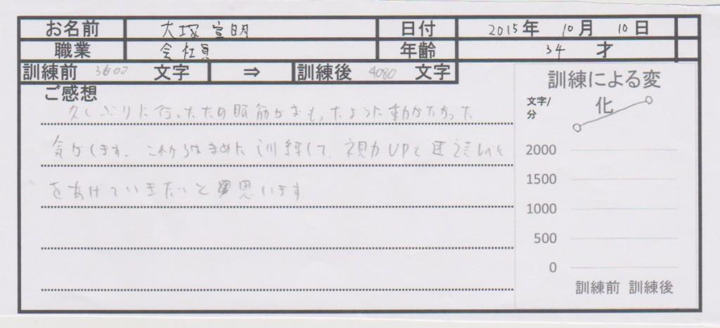 20151010_大塚さま