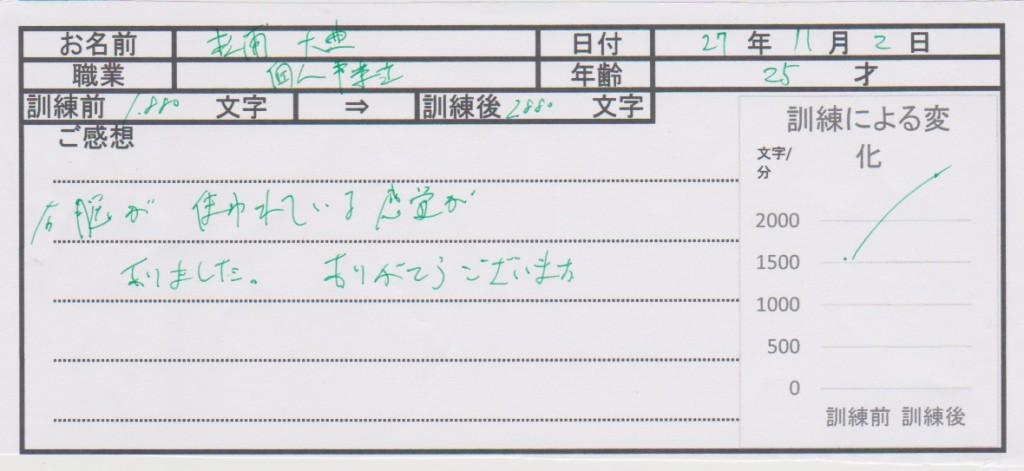 20151101_松浦さま