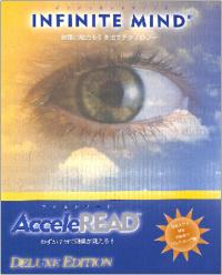 アクセルリード_ソフトウェア