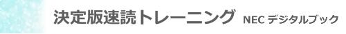 見出し_NEC デジタルブック_決定版速読トレーニング