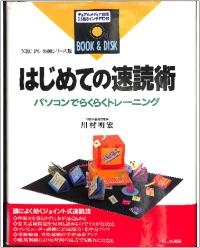 NEC PC-9800シリーズ版 初めての速読術