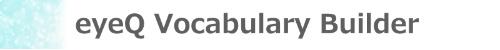 見出し_eyeQ Vocabulary Builder